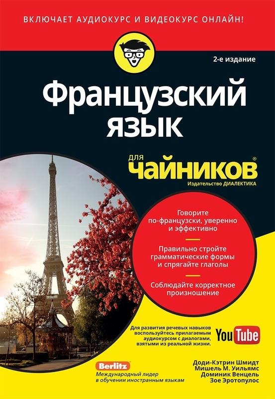 """Купить книгу """"Французский язык для """"чайников"""". Учебное пособие"""""""