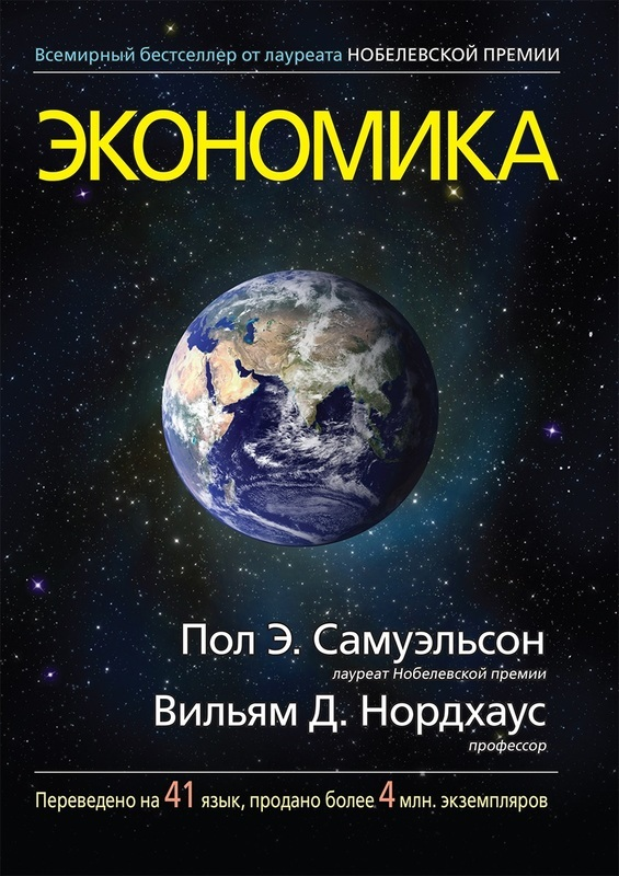 """Купить книгу """"Экономика"""""""