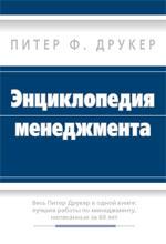 """Купить книгу """"Энциклопедия менеджмента"""""""