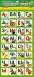 Магнитная азбука. Ranok-Creative (220524)
