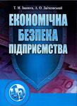 Економічна безпека підприємства - купити і читати книгу