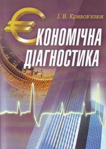 """Купить книгу """"Економічна діагностика"""""""