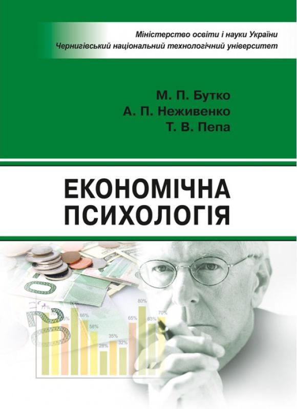 """Купить книгу """"Економічна психологія"""""""