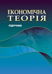 Економічна теорія - купити і читати книгу