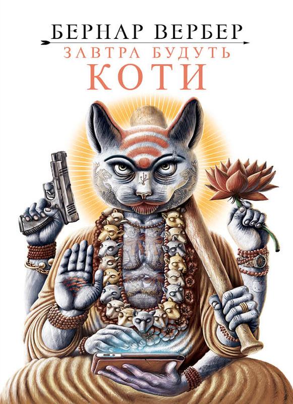 "Купить книгу ""Завтра будуть коти"""