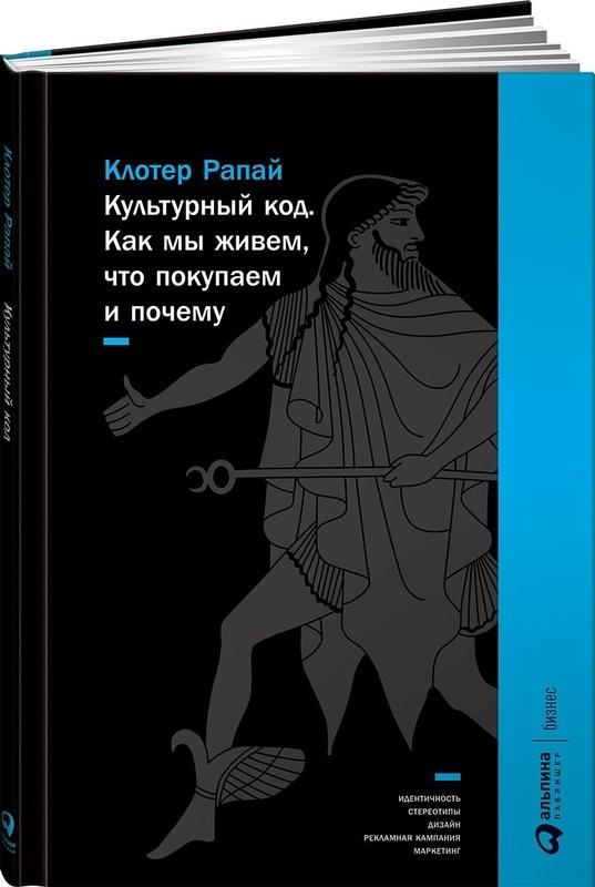 """Купить книгу """"Культурный код. Как мы живем, что покупаем и почем"""""""