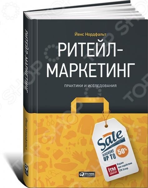 """Купить книгу """"Ритейл-маркетинг. Практики и исследования"""""""