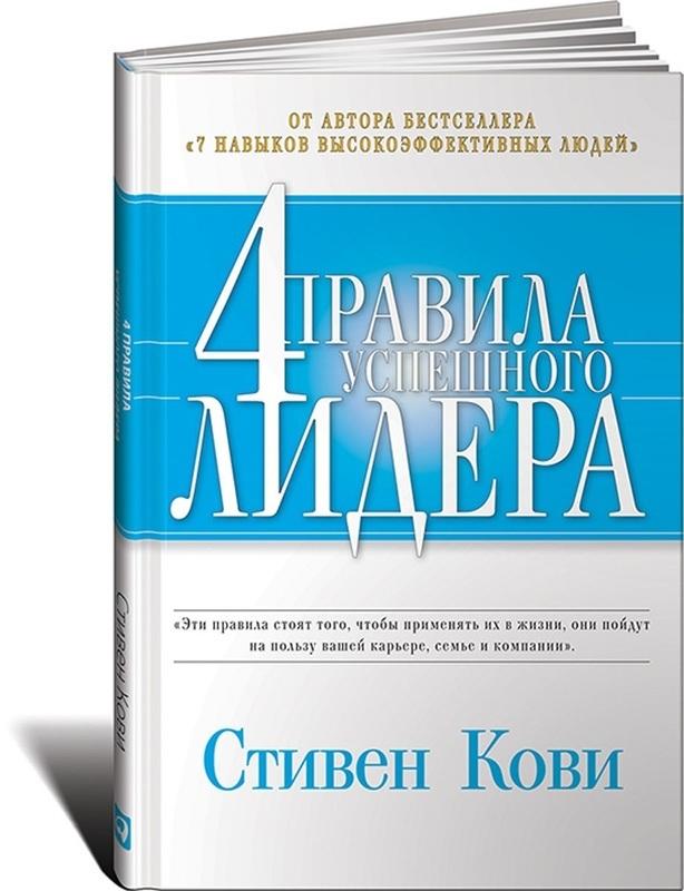 """Купить книгу """"4 правила успешного лидера"""""""