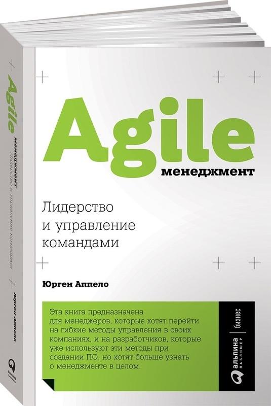 Agile-менеджмент. Лидерство и управление командами - купить и читать книгу