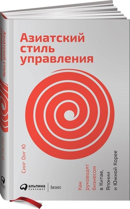 """Купить книгу """"Азиатский стиль управления: Как руководят бизнесом в Китае, Японии и Южной Корее"""""""