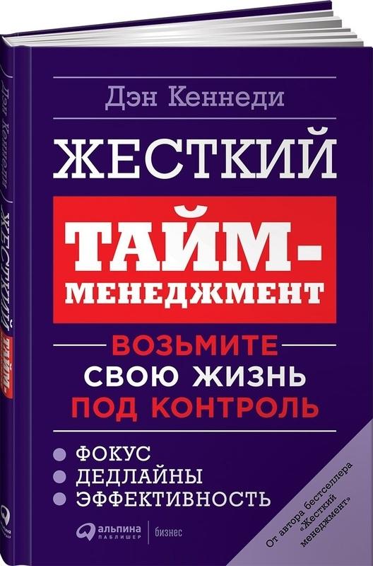 """Купить книгу """"Жесткий тайм-менеджмент. Возьми свою жизнь под контроль"""""""