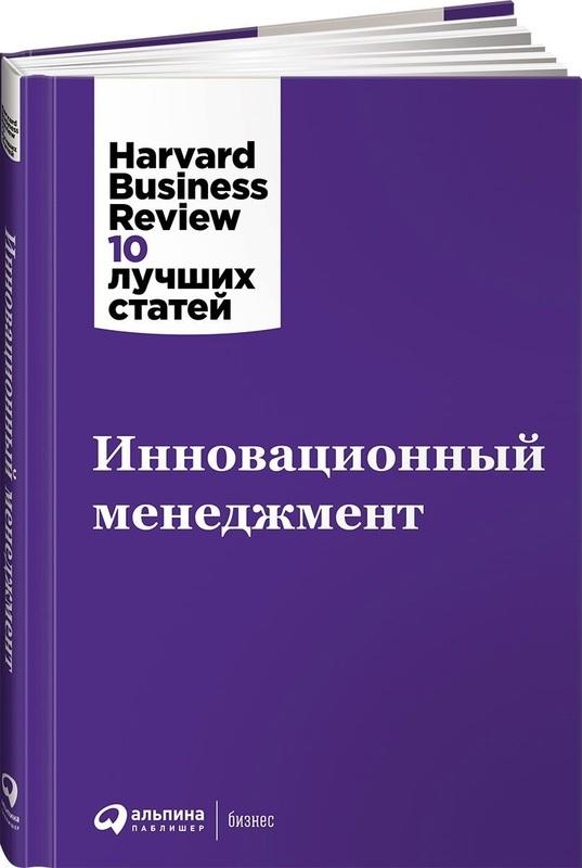 """Купить книгу """"Инновационный менеджмент"""""""