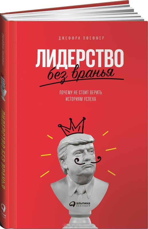 """Купить книгу """"Лидерство без вранья. Как стереотипы убивают нашу карьеру"""""""