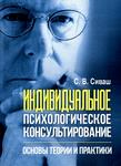 Индивидуальное психологическое консультирование: основы теории и практики