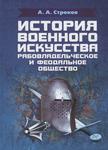 История военного искусства. Рабовладельческое и феодальное общество