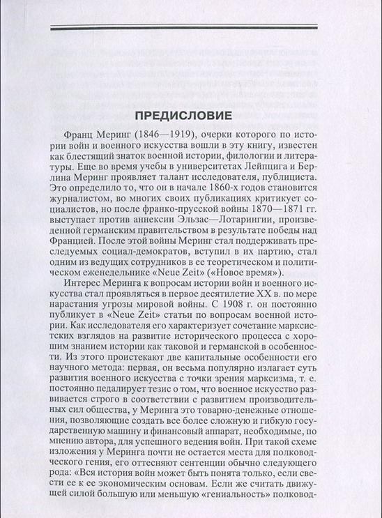 """Купить книгу """"История войн и военного искусства"""""""