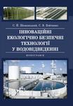 Інноваційні екологічно безпечні технології у водовідведенні: монографія