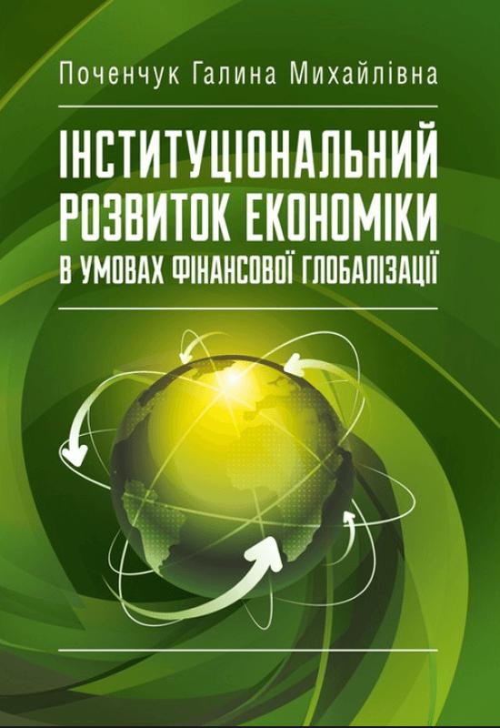 """Купить книгу """"Інституціональний розвиток економіки в умовах фінансової глобалізації: монографія"""""""