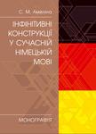 Інфінітивні конструкції у сучасній німецькій мові. Монографія