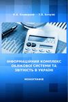 """Купить книгу """"Інформаційний комплекс облікової системи та звітність в Україні. Монографія"""""""