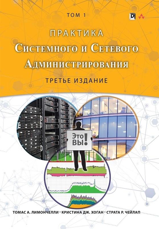 Практика системного и сетевого администрирования. Том 1 - купить и читать книгу