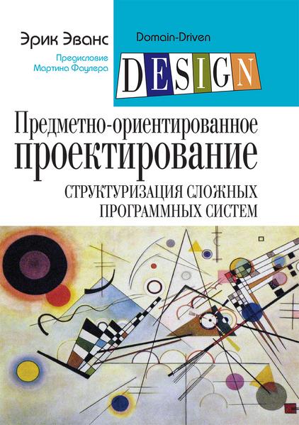 """Купить книгу """"Предметно-ориентированное проектирование (DDD). Структуризация сложных программных систем"""""""