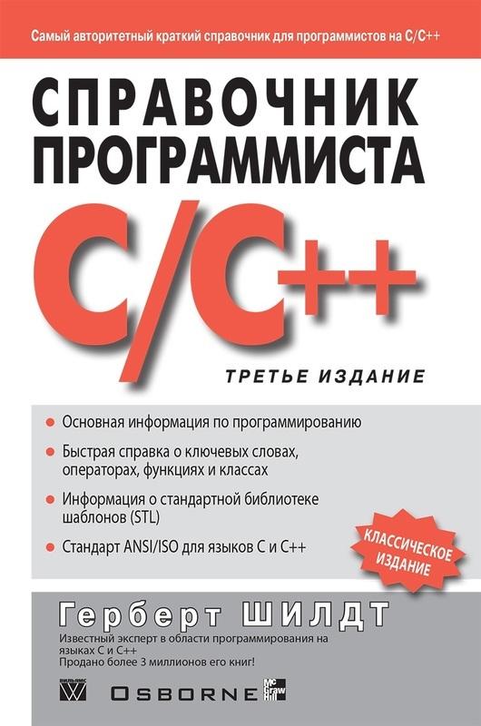"""Купить книгу """"Справочник программиста по C/C++"""""""