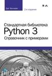 Стандартная библиотека Python 3. Справочник с примерами