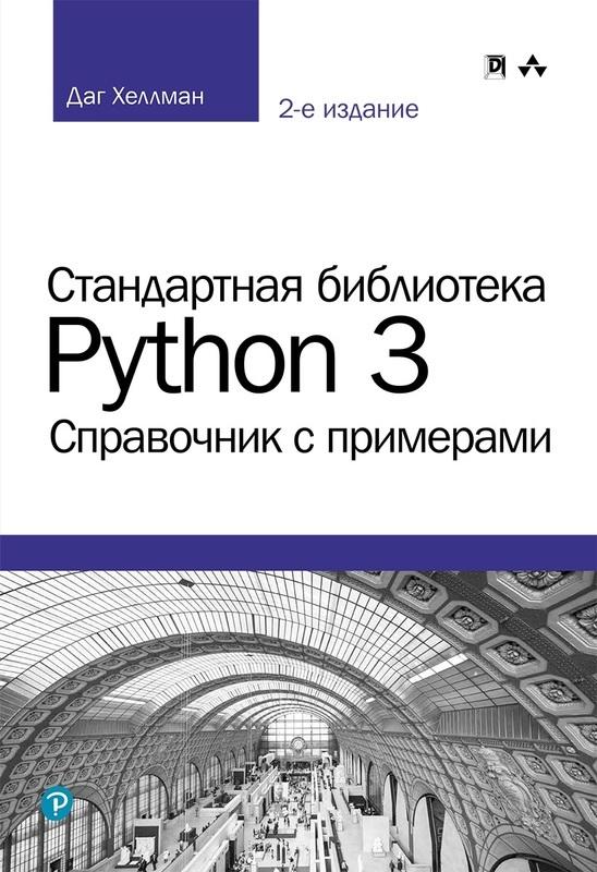 """Купить книгу """"Стандартная библиотека Python 3. Справочник с примерами"""""""
