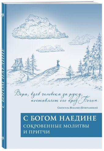 """Купить книгу """"С Богом наедине. Сокровенные молитвы и притчи"""""""