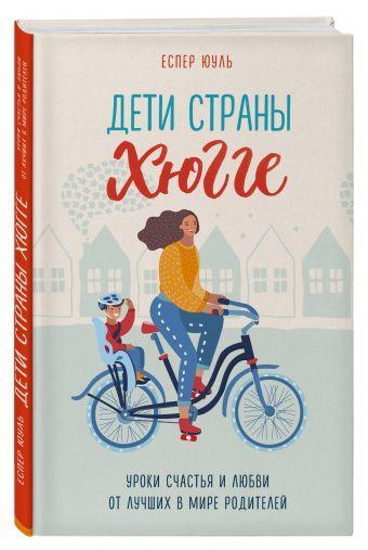 """Купить книгу """"Дети страны хюгге. Уроки счастья и любви от лучших в мире родителей"""""""
