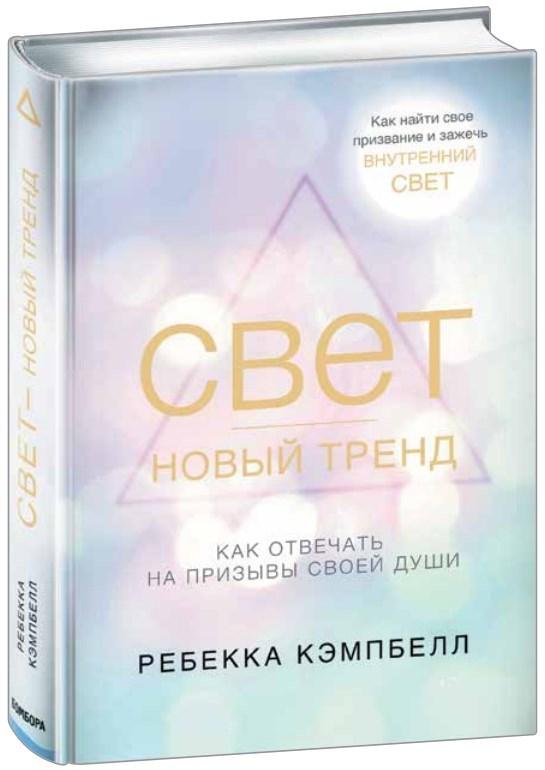 """Купить книгу """"Свет - новый тренд"""""""