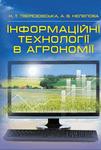 Інформаційні технології в агрономії - купить и читать книгу