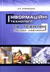 Інформаційні технології та технічні засоби навчання - купить и читать книгу