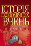 Історія економічних вчень. Підручник