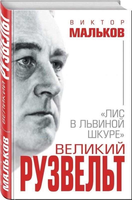 """Купить книгу """"Великий Рузвельт. «Лис в львиной шкуре»"""""""