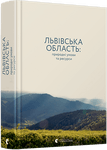 Львівська область: природні умови та ресурси