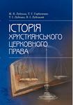 Історія християнського церковного права