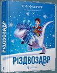 Різдвозавр - купить и читать книгу