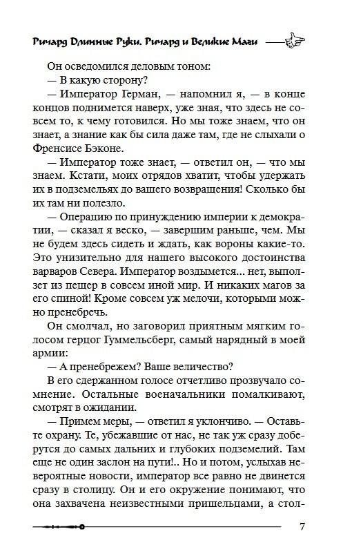 """Купить книгу """"Ричард Длинные Руки. Ричард и Великие Маги"""""""