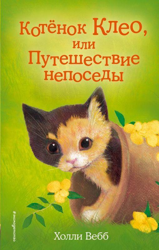 """Купить книгу """"Котёнок Клео, или Путешествие непоседы"""""""