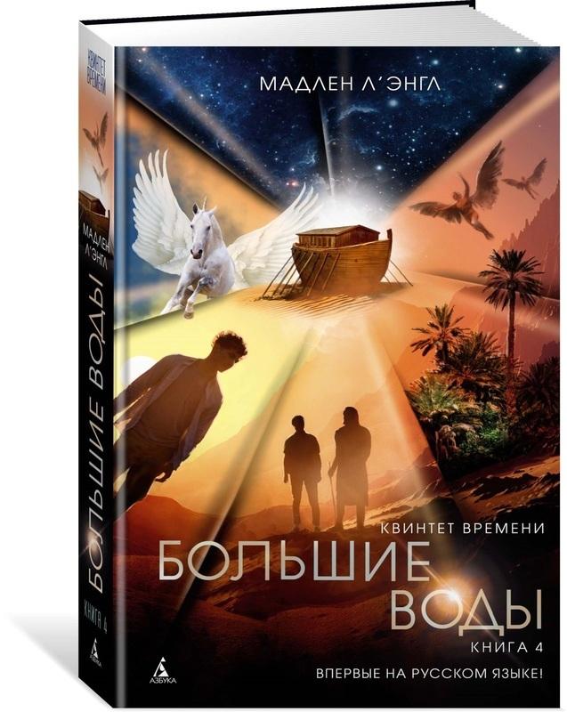 """Купить книгу """"Квинтет времени. Книга 4. Большие воды"""""""
