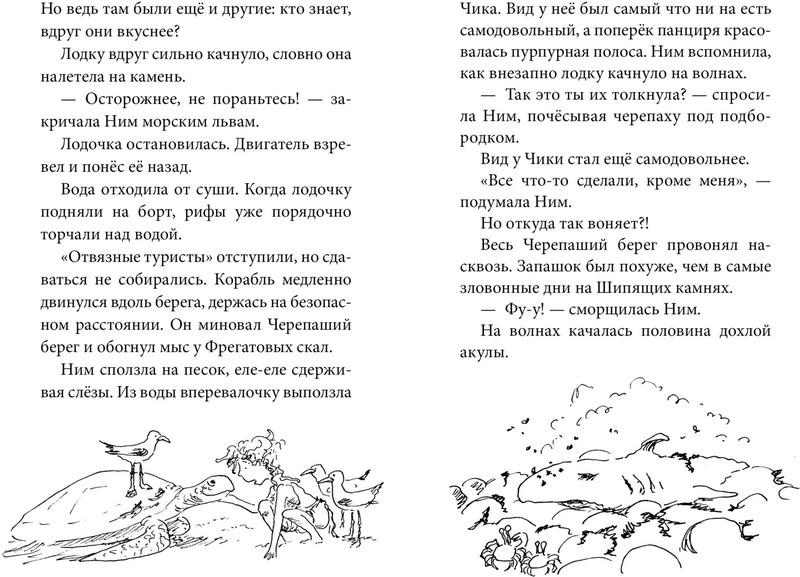 """Купить книгу """"Остров Ним"""""""