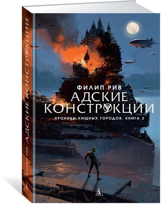 """Купить книгу """"Адские конструкции. Книга 3"""""""