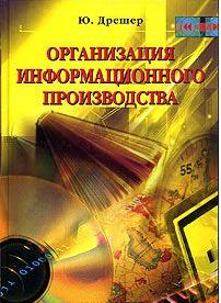 """Купить книгу """"Организация информационного производства. Учебное пособие"""""""