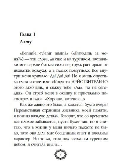 "Купить книгу ""Под турецким небом"""