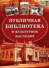Публичная библиотека и культурное наследие - купити і читати книгу