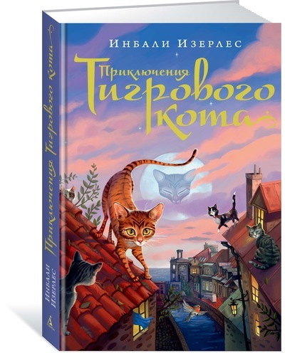 """Купить книгу """"Приключения Тигрового кота. Книга 1"""""""