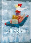 Сніговірші для малят - купить и читать книгу