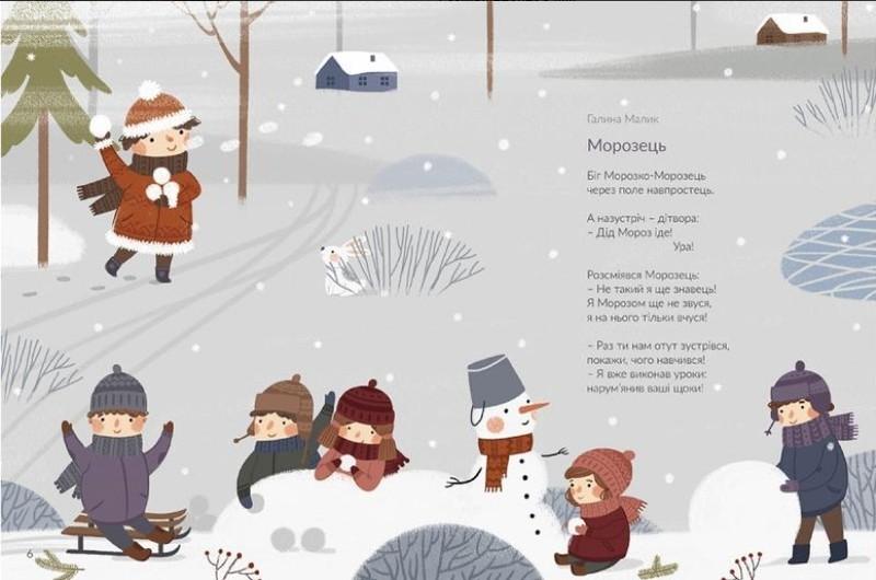 """Купить книгу """"Сніговірші для малят"""""""